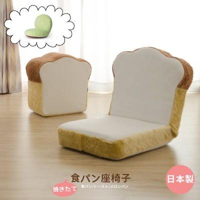 和楽低反発座椅子「食パンクン・メロンパンちゃん」 「トースト君」も仲間入り!日本製 WARAKU【SALE】特別セール ○○2