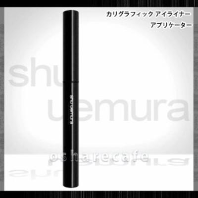 【メール便発送OK】 シュウウエムラ カリグラフィック アイライナー アプリケーター [6012644]