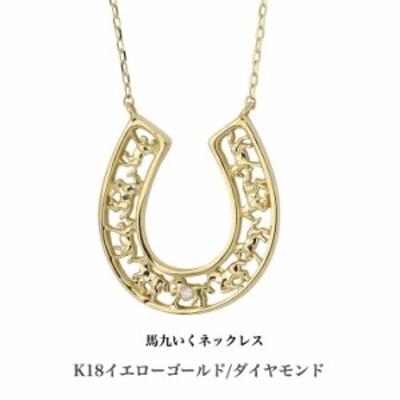 送料無料 馬九いくネックレス 18金イエローゴールドネックレス ダイヤモンドネックレス 18金ネックレス ネックレス ペンダント 誕生日 K1