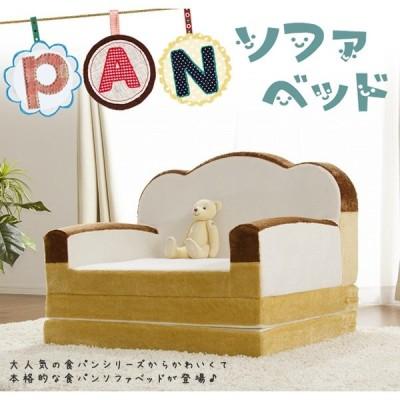 ソファーベット 食パンソファベッド かわいいソファーベット 日本製 ふわふわ 厚切り キッズ 子供部屋 沖縄県と離島は不可です