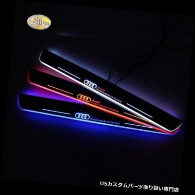US LEDステップライト  アウディQ5 2010-2015ムービングライトドアスカッフプレートペダルのための導かれたドアシル  Led door