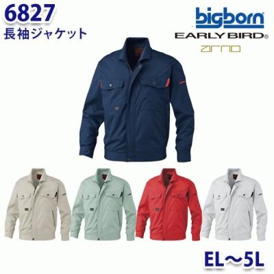 BIGBORN 6827 長袖ジャケット ELから5L ビッグボーンアーリーバードBG21EB