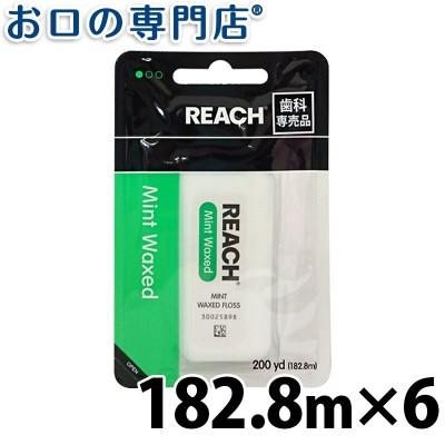 REACH(リーチ)デンタルフロス ミントワックス 182.8m(200ヤード)×6個セット 歯科専売品