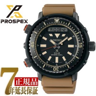 セイコー プロスペックス ダイバースキューバ アナデジ ソーラー メンズ 腕時計 SBEQ007