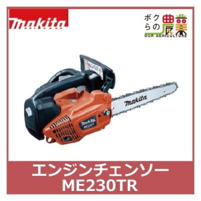 マキタ エンジン チェンソー ME230T ME230TR 青 赤 排気量22.2cc 枝木 剪定 makita レクモ ボクらの農業EC