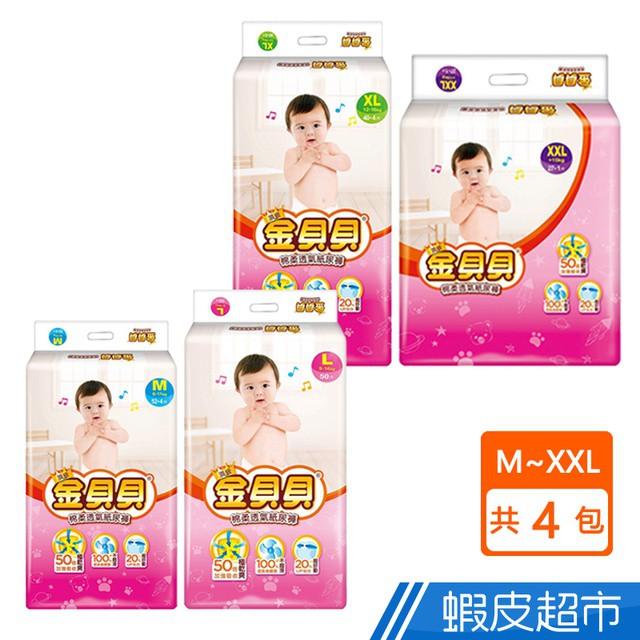 金貝貝 頂級棉柔透氣紙尿褲 M/L/XL/XXL 箱購 廠商直送 現貨