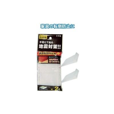 家具転倒防止板 S 2個入 まとめ買い12個セット 40-621