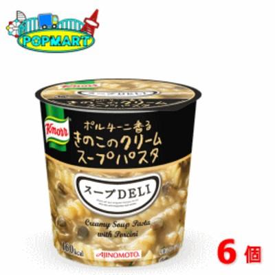 クノール スープパスタDELI ポルチーニ香るきのこクリームスープパスタ 6個 スープデリ