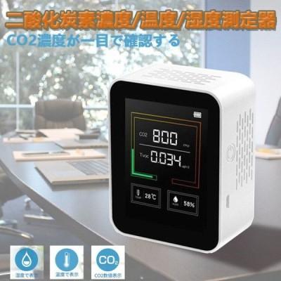 二酸化炭素濃度co2測定器 二酸化炭素計測器 二酸化炭素計 空気質検知器 co2モニター 二 温/湿度表示付き 空気品質 高精度 多機能 濃度測定 リアルタイム監視