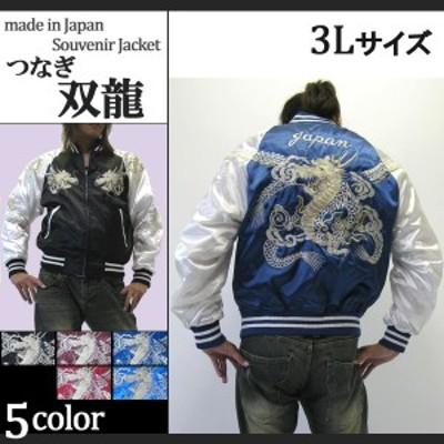 hoshihime 星姫 日本製 総刺繍 中綿入 和柄 スカジャン サテン つなぎ双龍  3Lサイズ 大きいサイズ  H8101RC