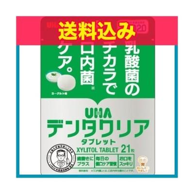 味覚糖 UHAデンタクリアタブレット ヨーグルト味 21粒