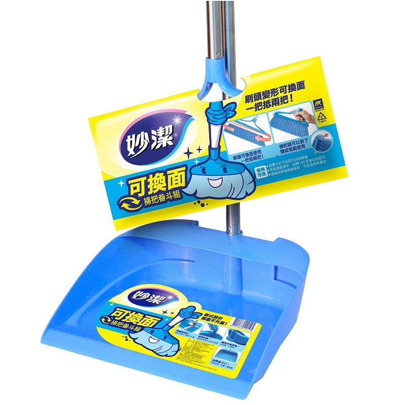 妙潔 可換面掃把畚斗組(藍)