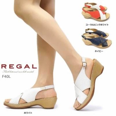 【還元祭クーポン利用可】リーガル 靴 レディース サンダル F40L 厚底 バックストラップ ウエッジ ホワイト ネイビー REGAL 本革 レザー