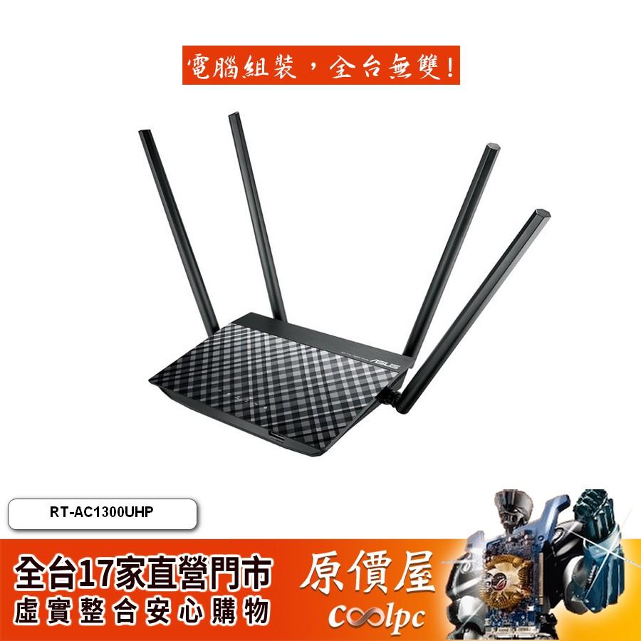 ASUS華碩 RT-AC1300UHP【400+867M】AC雙頻/Giga/U3/四天線/路由器/原價屋【折扣碼現折】