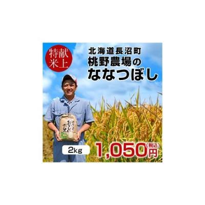 【おいしいお米】ななつぼし 2kg 新米 令和2年産 2020 北海道米 白米 特A 皇室献上米 生産者 農家直送 長沼町 桃野農場