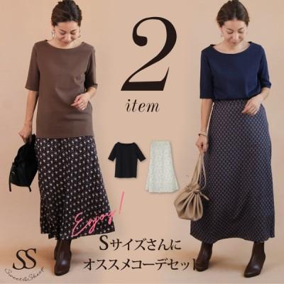 コーデセット コーディネートセット トップス スカート2点セット 福袋 Sサイズ Mサイズ 7号 9号 小さいサイズ Tシャツ 5分袖 透けない スカート
