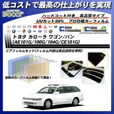 トヨタ カローラ ワゴン バン (AE101G/100G/104G/CE101G) ニュープロテクション カット済みカーフィルム リアセット