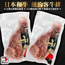 海肉管家-日本熊本縣A5黑毛和牛紐約客牛排1片 (每片約350g±10%)
