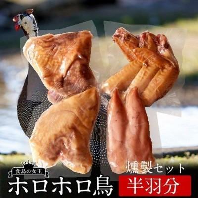 満天青空レストラン 国産 ホロホロ鳥 ほろほろ鳥 燻製詰合せ[半羽分セット] 安心の国内農場生産 通販 人気 ギフト