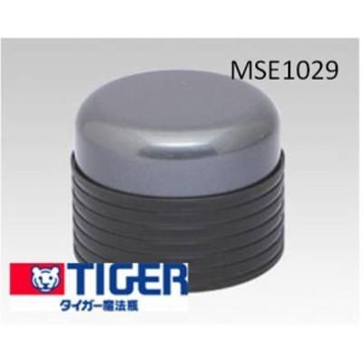 【定形外郵便対応可能】 MSE1029 TIGER タイガー ステンレスボトル サハラ コップ