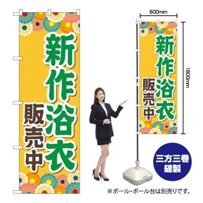 のぼり旗 新作浴衣販売中 オレンジ No.GNB-4457 (三巻縫製 補強済み)