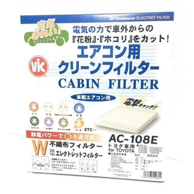 bB QNC20 QNC21 QNC25 エアコンフィルター 電気の力で「花粉」「ホコリ」をカット! 人気のVIC キャビンフィルター AC-108E メール便送料無料