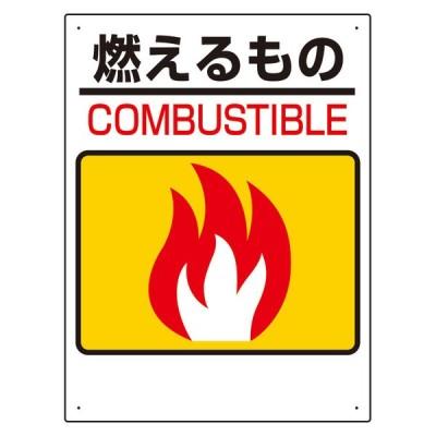 ユニット 339-01 一般廃棄物分別標識 燃えるもの