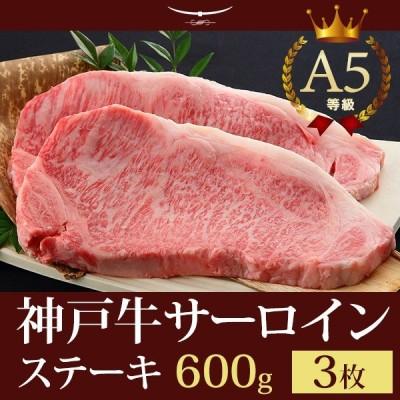 神戸牛 牛肉 A5等級サーロインステーキ 600g(神戸牛ステーキ3枚)この神戸牛が日本最高級のA5等級!