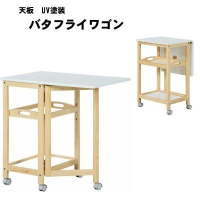キッチンワゴン バタフライ キャスター付き 収納 6605S 木製 スリム おしゃれ 安い