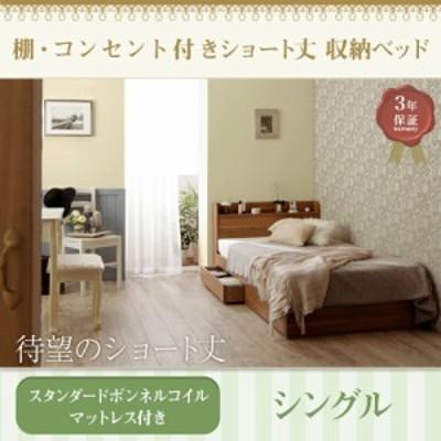 ベッドフレーム 収納ベッド シングル マットレス付き ショート丈 棚 コンセント付き収納ベッド スタンダードボンネルコイルマットレス付