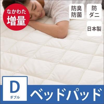 ベッドパッド ダブル 敷きパッド 敷パッド 日本製 なかわた増量 ベッドパット (抗菌 防臭 防ダニ) D