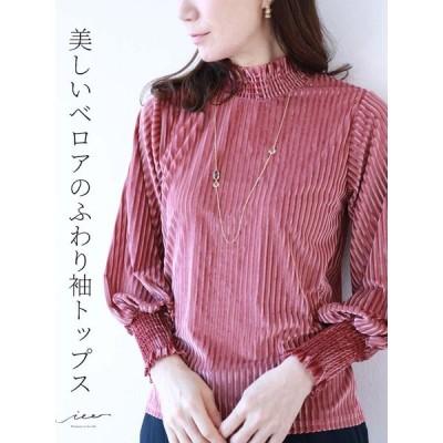 Vieo 美しいベロアのふわり袖トップス 40代 50代 60代 ハイネック ぽわん袖 ピンク 上品 ミセス きれいめ