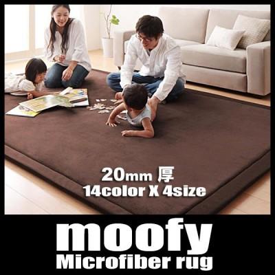 ラグ マイクロファイバーラグ ホットカーペット 床暖房対応 moofy ムーフィ 130×190cm