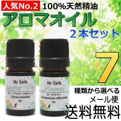 アロマオイル5ml 2本セットNo.2 100%天然精油 エッセンシャルオイル 7種類から選べる