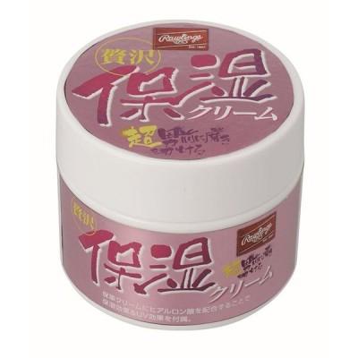 【Rawlings】ローリングス メンテナンス用品  贅沢保湿クリーム eaol10s15
