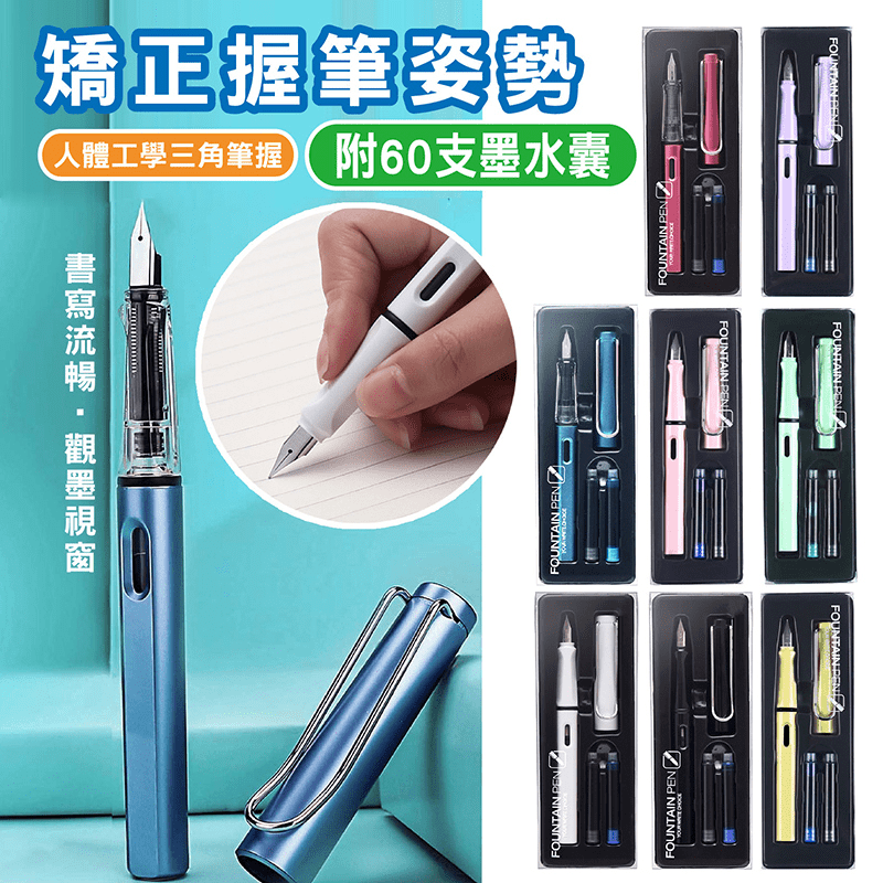 端正字體矯姿 流利滑順好寫鋼筆 贈鋼筆替換性墨水管