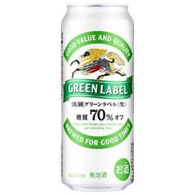 キリン 淡麗グリーンラベル 発泡酒 500ml缶 バラ 1本【麒麟麦酒 キリンビール】