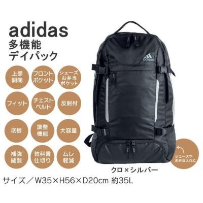トートバッグプレゼント adidas アディダス 多機能デイパック リュック・スクールバッグ たっぷり収納/男の子/女の子/部活/通学/高校生/中学生