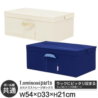 IV-5月下旬入荷予定 ファブリックボックス 布製 青 白 ブルー ホワイト 便利 収納ケース 収納ボックス おしゃれ 幅55 奥行35 高さ20 LSB5433NV LSB5433IV