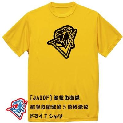[JASDF]航空自衛隊 航空自衛隊第5術科学校(小牧基地)(ver2) ドライTシャツ