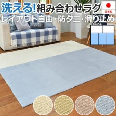 手洗いできる 組み合わせ ラグ 置くだけ デコラグ 防ダニ 抗菌 滑り止め 柔らか 日本製 約70×105cm デコマシュマロ(H) 引っ越し 新生活