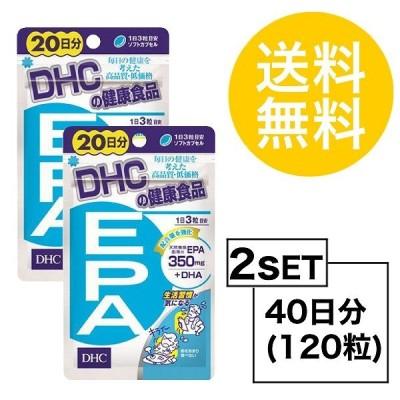 お試しサプリ2個セット DHC EPA 20日分×2パック (120粒) ディーエイチシー サプリメント エイコサペンタエン酸 不飽和脂肪酸 健康食品 粒タイプ