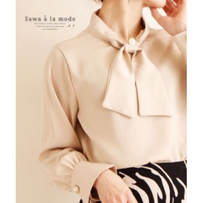 秋新着 サワアラモード リボン襟とパールのボタン上品なトップス トップス シャツ カットソー 光沢 リボン パール ベージュ 春 秋 長袖