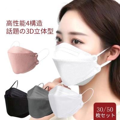 翌日発送 不織布マスク 30/50枚 kf94同等 マスク 血色カラー クリップ付マスク 4層立体 フィルター 花粉 飛沫 PM2.5 N95同等 不織布マスク