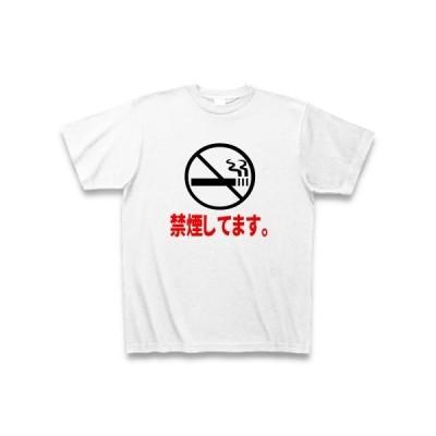 禁煙してます。 Tシャツ(ホワイト)
