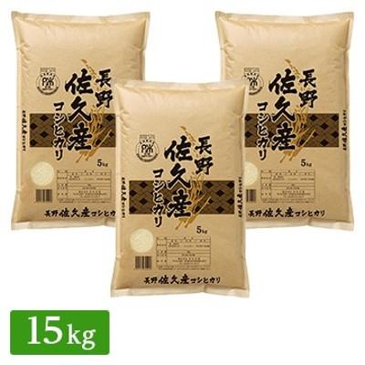 □令和2年産 長野県 佐久市産 特A コシヒカリ 15kg(5kg×3袋)