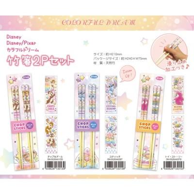 ディズニー/ピクサー カラフルドリーム 竹箸2Pセット(120個入)