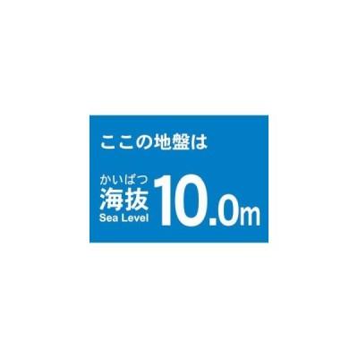 【メール便選択可】海抜ステッカー 10.0m (2枚入) TKBS-100