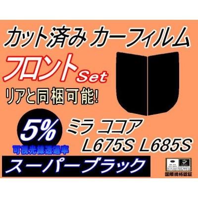 フロント (s) ミラココア L675S 685S (5%) カット済み カーフィルム L6 L675S L685S ダイハツ