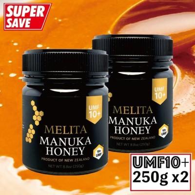 MELITA マヌカハニー【UMF10+】 250g x 2本【お得に2本セット】抗菌活性アクティブマヌカハニー(UMF協会認定)Melita Manuka Honey